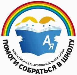 Помогаем собрать детей в школу