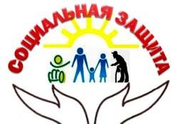 Отдел по Артёмовскому городскому округу департамента труда и социального развития Приморского края доводит до сведения жителей Артемовского городского округа: