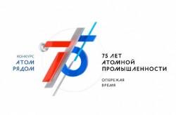 Приморцев приглашают принять участие в конкурсе «Атом рядом»