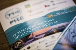 Объявлены даты пятого Тихоокеанского туристского форума