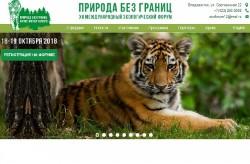 Международный форум «Природа без границ» пройдет в Приморье в 12-й раз