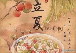 В Китае официально наступило лето