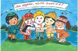 Поведены итоги конкурса «В Приморье дружат народы»