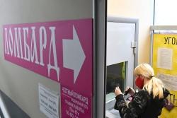 В России изменились правила работы ломбардов