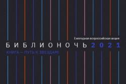 «Библионочь» опустится на Приморье 24 апреля