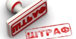 В Госдуму внесен законопроект о продлении скидки на просроченный штраф