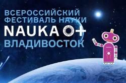 Выйти на связь с международной космической станцией предложат участникам Фестиваля Nauka 0+ в Приморье