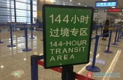 Аэропорты на юге Китая начали выдавать 6-ти дневные транзитные визы