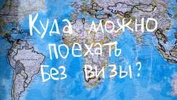 Список безвизовых стран для россиян 2019 на сегодня