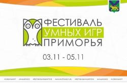 Фестиваль «умных игр» пройдет в Приморье